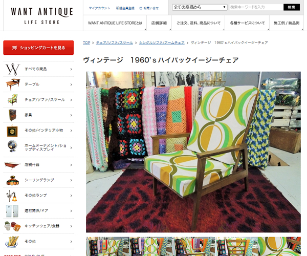WANT ANTIQUE LIFE STORE様 ECサイト