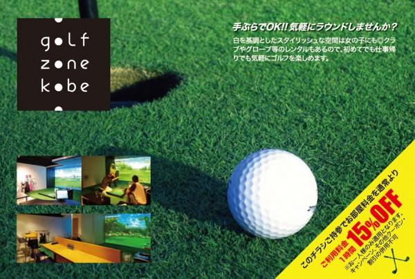 golf zone kobe様 15%割引フライヤー