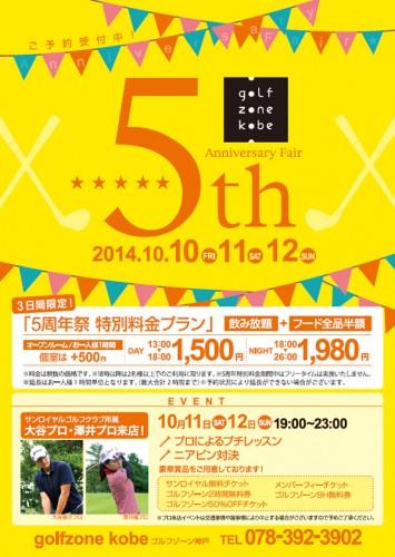 golf zone kobe様 5周年記念屋外用防水大型ポスター